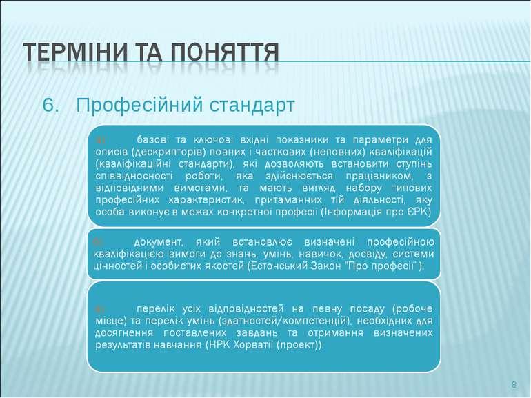 6. Професійний стандарт *