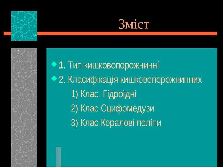 Зміст 1. Тип кишковопорожнинні 2. Класифікація кишковопорожнинних 1) Клас Гід...