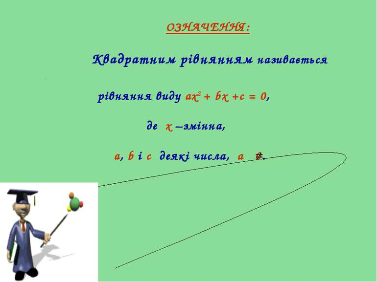 рівняння виду ах2 + bх +с = 0, де х –змінна, a, b і с деякі числа, а 0. ОЗНАЧ...