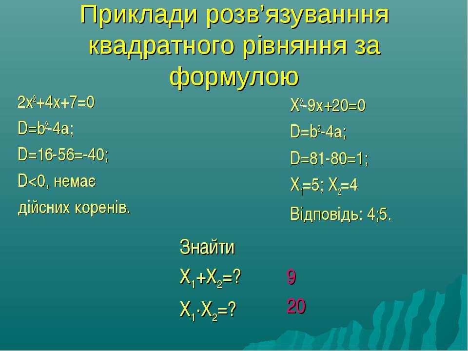 Приклади розв'язуванння квадратного рівняння за формулою 2x2+4x+7=0 D=b2-4a; ...