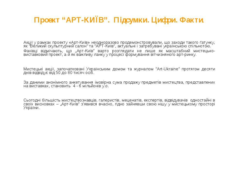 Акції у рамках проекту «Арт-Київ» неодноразово продемонстровували, що заходи ...
