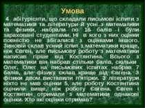 Умова 4 абітурієнти, що складали письмові іспити з математики та літератури й...