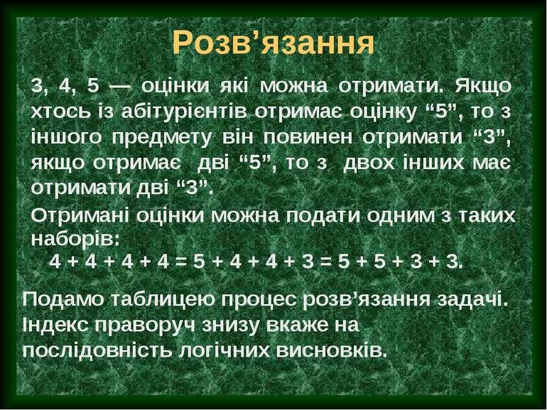 Розв'язання 3, 4, 5 — оцінки які можна отримати. Якщо хтось із абітурієнтів о...