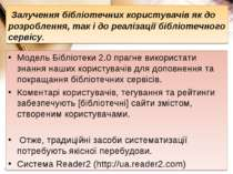 Залучення бібліотечних користувачів як до розроблення, так і до реалізації бі...