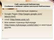 Сайт школьной библиотеки Создание и ведение сайта школьной библиотеки Бесплат...