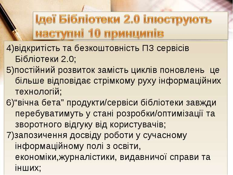 4)відкритість та безкоштовність ПЗ сервісів Бібліотеки 2.0; 5)постійний розви...