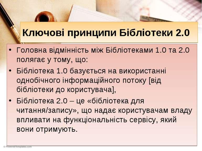 Ключові принципи Бібліотеки 2.0 Головна відмінність між Бібліотеками 1.0 та 2...