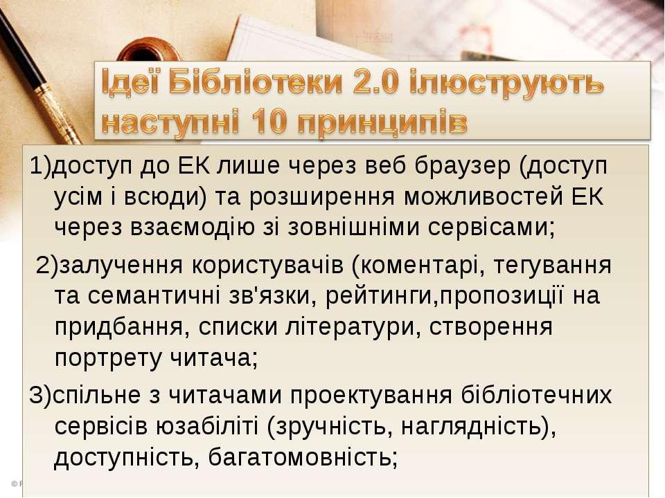 1)доступ до ЕК лише через веб браузер (доступ усім і всюди) та розширення мож...