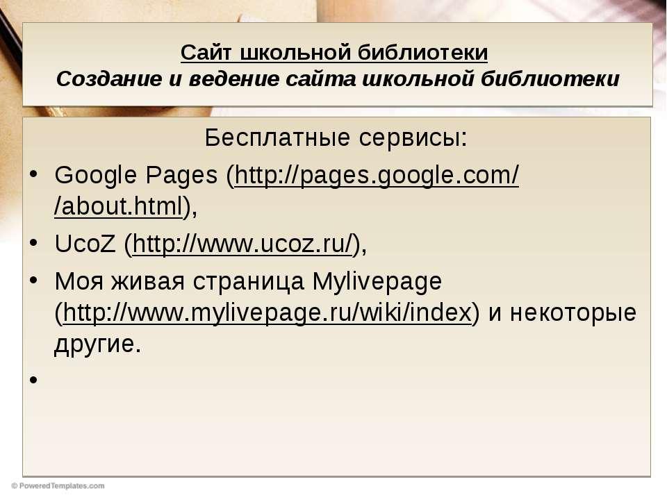 Сайт библиотеки создание
