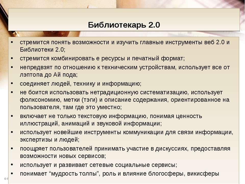 Библиотекарь 2.0 стремится понять возможности и изучить главные инструменты в...