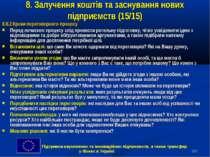 * 8. Залучення коштів та заснування нових підприємств (15/15) 8.8.2 Кроки пер...
