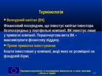 * Термінологія Венчурний капітал (ВК) Фінансовий посередник, що інвестує капі...