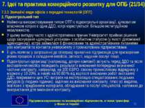 * 7. Ідеї та практика комерційного розвитку для ОПБ (21/34) 7.3.3 Звичайні ви...