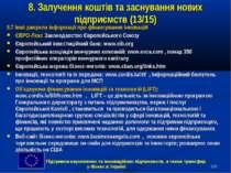 * 8. Залучення коштів та заснування нових підприємств (13/15) 8.7 Інші джерел...