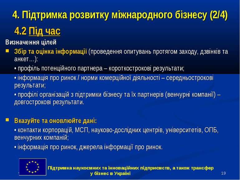 * 4. Підтримка розвитку міжнародного бізнесу (2/4) 4.2 Під час Визначення ціл...