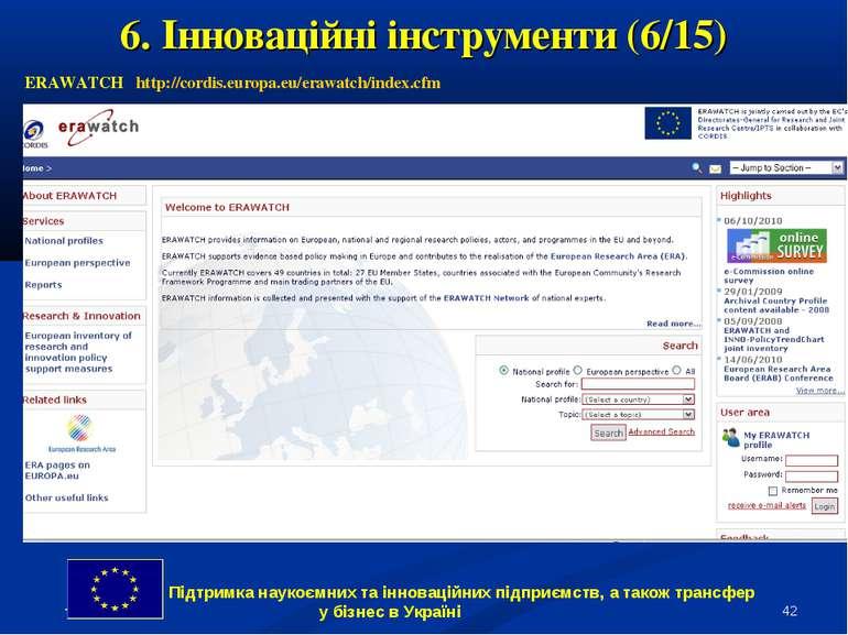 * 6. Інноваційні інструменти (6/15) ERAWATCH http://cordis.europa.eu/erawatch...