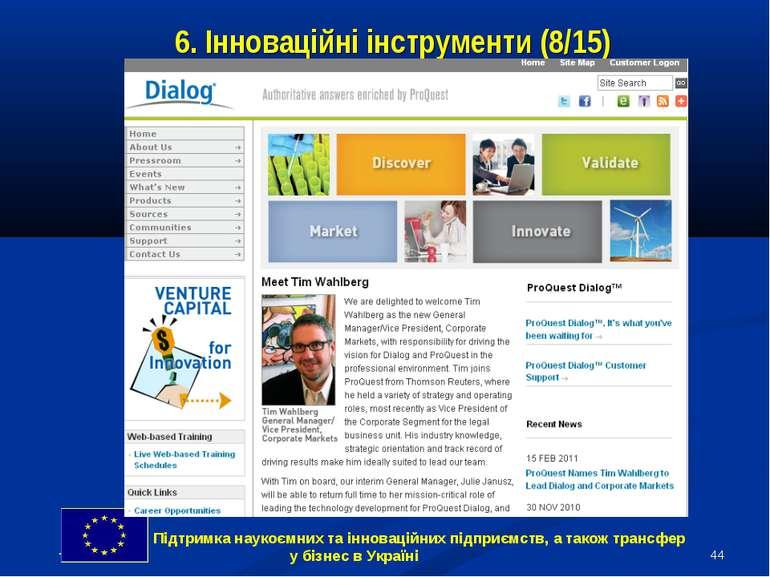 * 6. Інноваційні інструменти (8/15) Підтримка наукоємних та інноваційних підп...