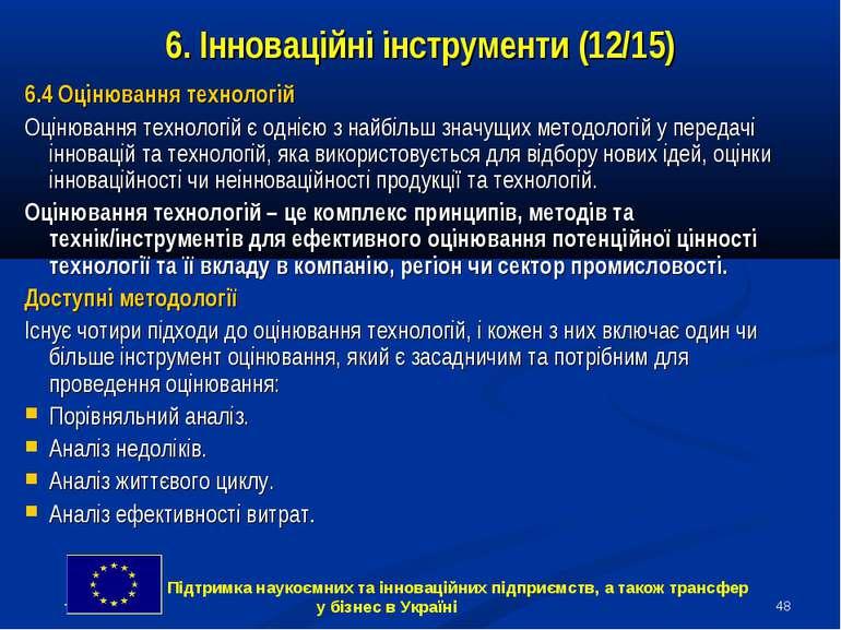 * 6. Інноваційні інструменти (12/15) 6.4 Оцінювання технологій Оцінювання тех...