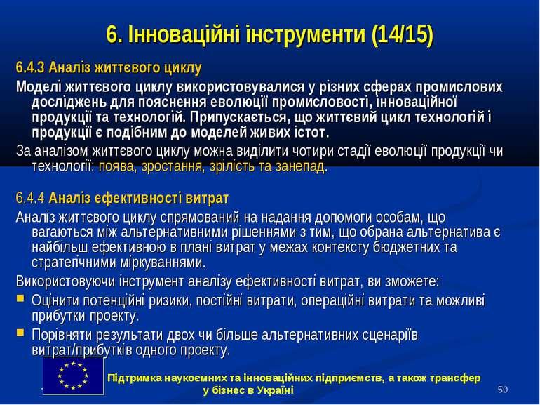 * 6. Інноваційні інструменти (14/15) 6.4.3 Аналіз життєвого циклу Моделі житт...
