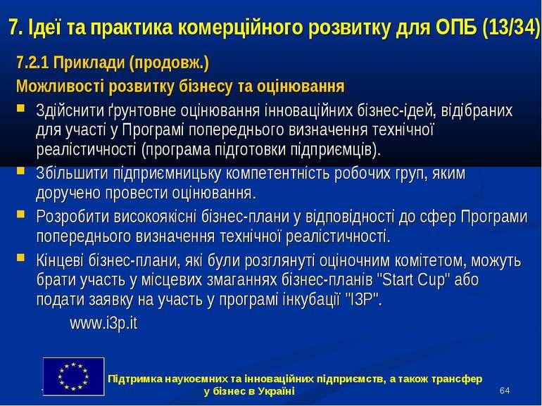 * 7. Ідеї та практика комерційного розвитку для ОПБ (13/34) 7.2.1 Приклади (п...