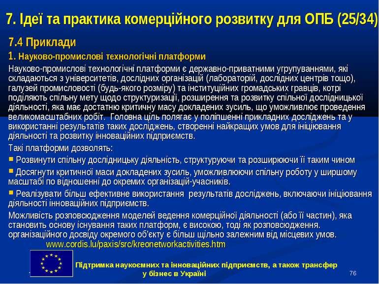 * 7. Ідеї та практика комерційного розвитку для ОПБ (25/34) 7.4 Приклади 1. Н...