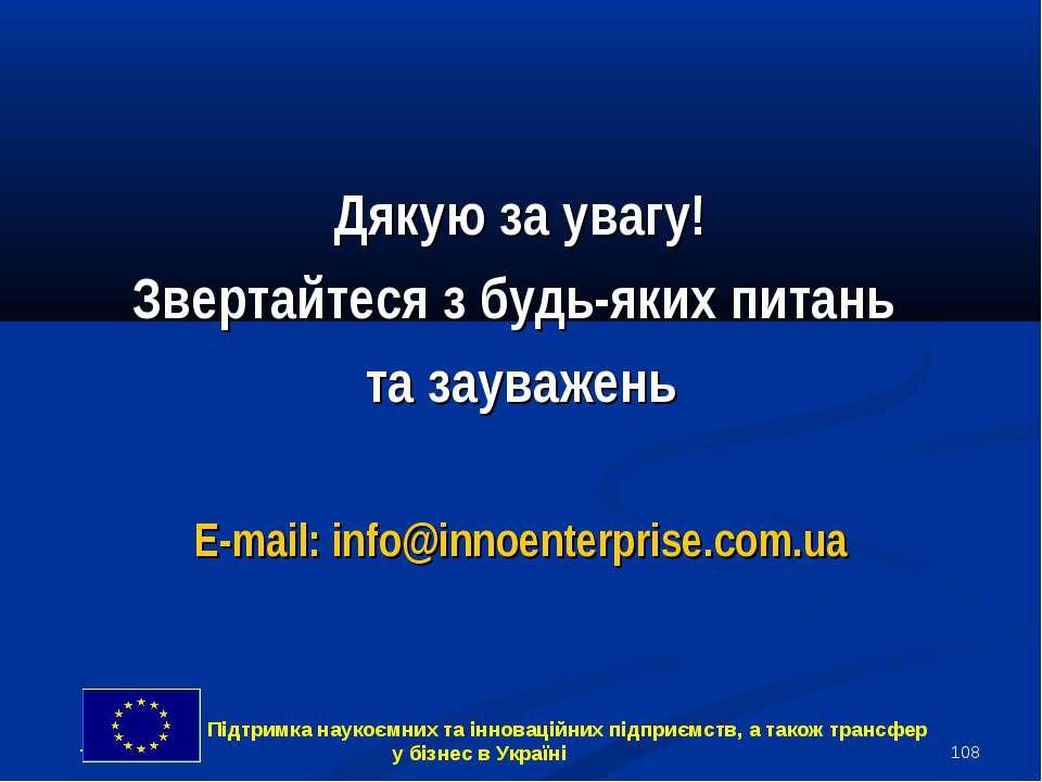 * Дякую за увагу! Звертайтеся з будь-яких питань та зауважень E-mail: info@in...