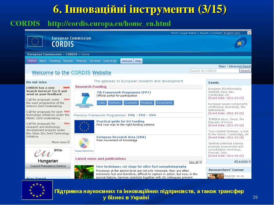 * 6. Інноваційні інструменти (3/15) CORDIS http://cordis.europa.eu/home_en.ht...