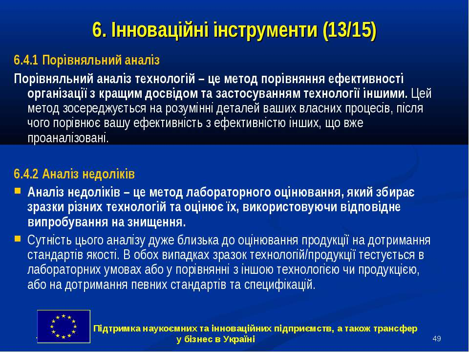 * 6. Інноваційні інструменти (13/15) 6.4.1 Порівняльний аналіз Порівняльний а...