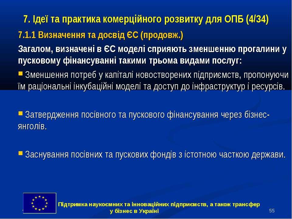 * 7.1.1 Визначення та досвід ЄС (продовж.) Загалом, визначені в ЄС моделі спр...