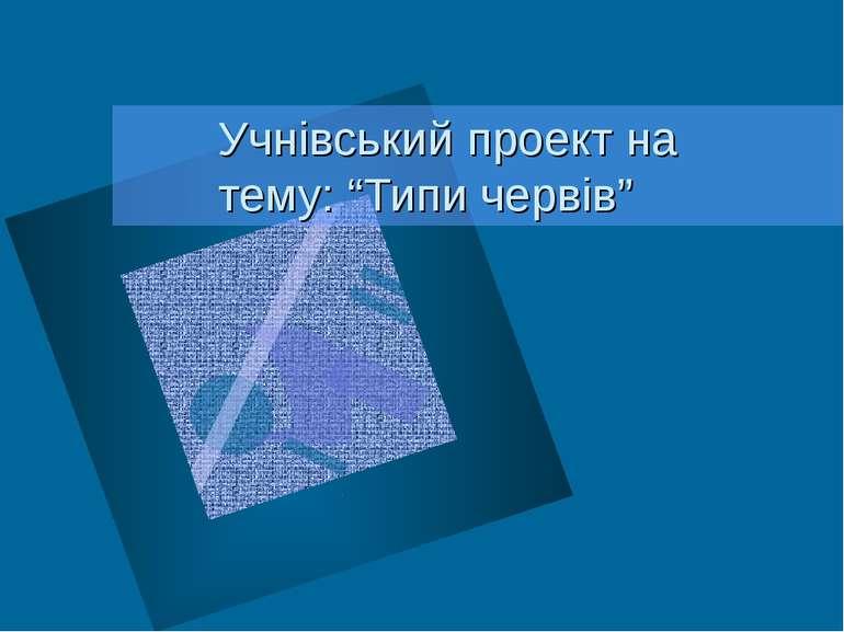 """Учнівський проект на тему: """"Типи червів"""""""