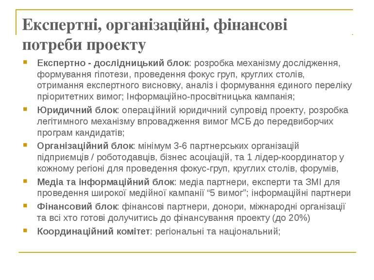 Експертні, організаційні, фінансові потреби проекту Експертно - дослідницький...