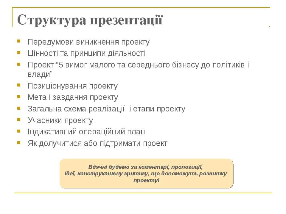 Структура презентації Передумови виникнення проекту Цінності та принципи діял...