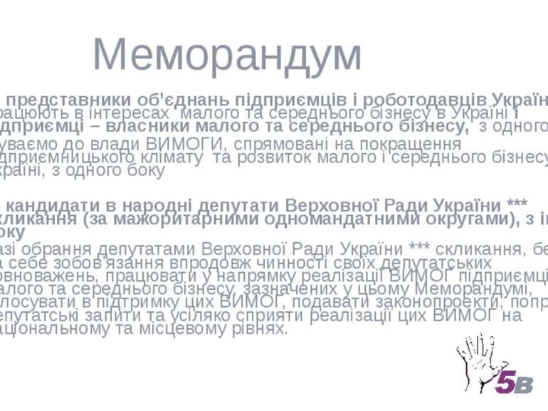 Меморандум Ми, представники об'єднань підприємців і роботодавців України, які...
