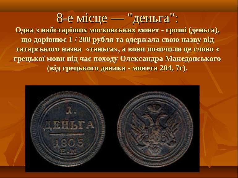 """8-е місце — """"деньга"""": Одна з найстаріших московських монет - гроші (деньга), ..."""