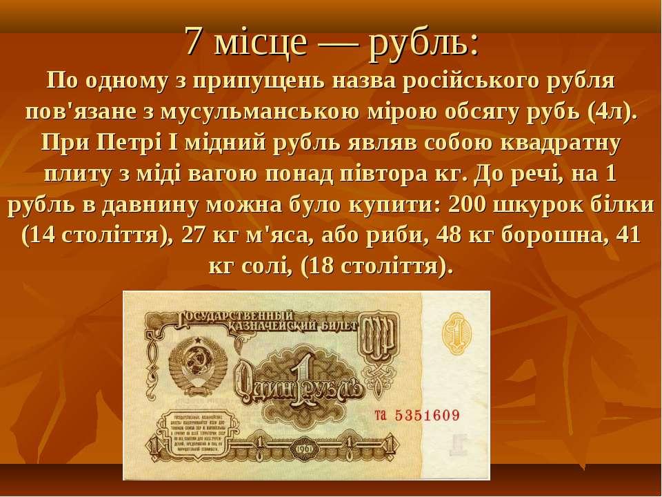 7 місце — рубль: По одному з припущень назва російського рубля пов'язане з му...