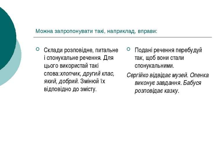 Можна запропонувати такі, наприклад, вправи: Склади розповідне, питальне і сп...