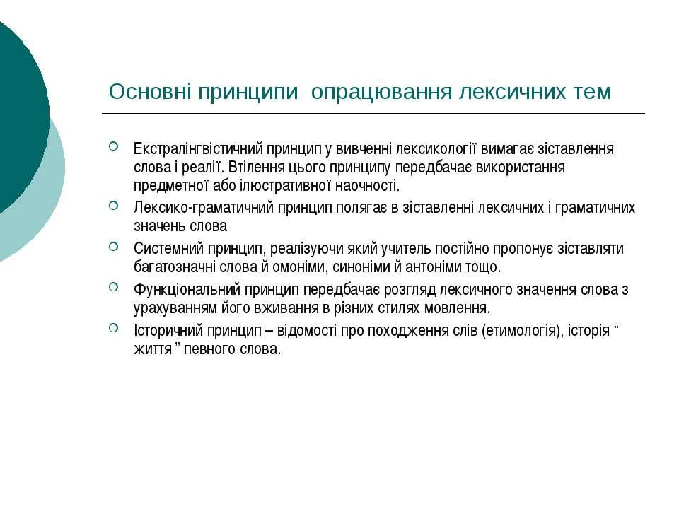 Основні принципи опрацювання лексичних тем Екстралінгвістичний принцип у вивч...