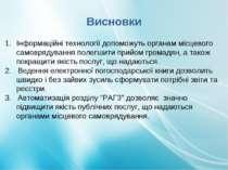 Висновки Інформаційні технології допоможуть органам місцевого самоврядування ...