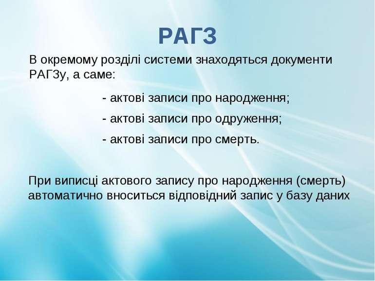 РАГЗ В окремому розділі системи знаходяться документи РАГЗу, а саме: - актові...