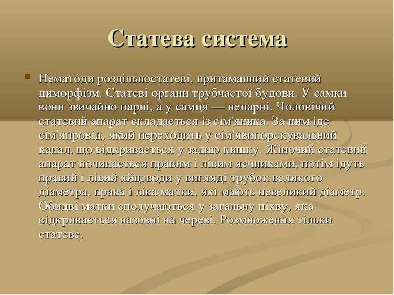 Статева система Нематоди роздільностатеві, притаманний статевий диморфізм. Ст...