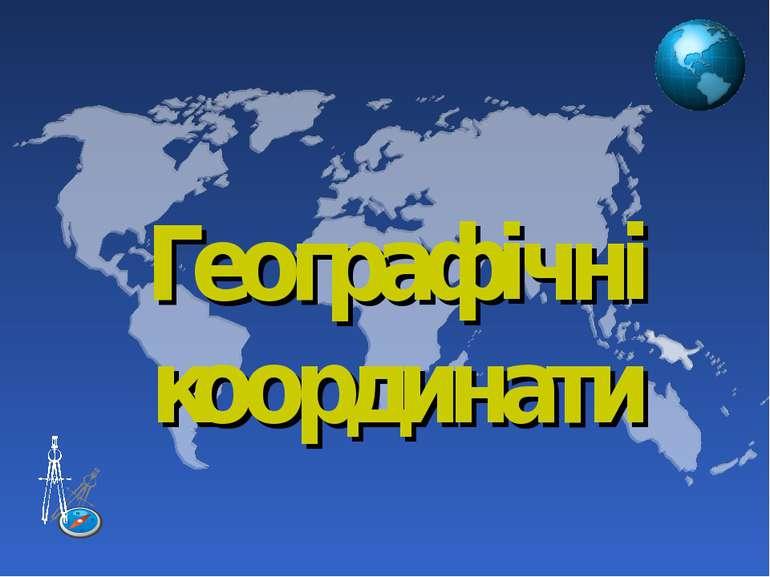 Географічні координати