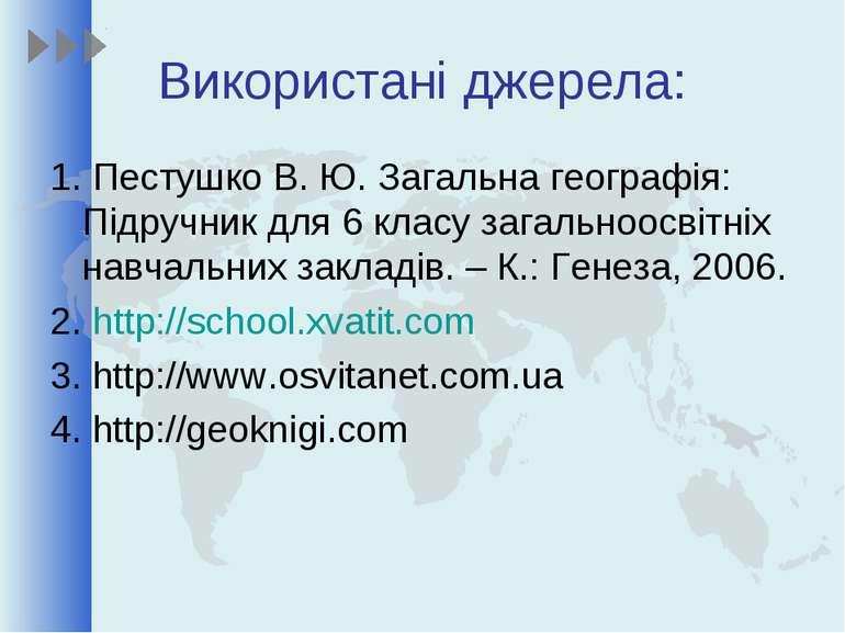 Використані джерела: 1. Пестушко В. Ю. Загальна географія: Підручник для 6 кл...