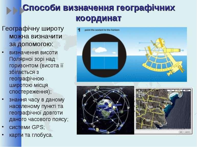 Способи визначення географічних координат Географічну широту можна визначити ...