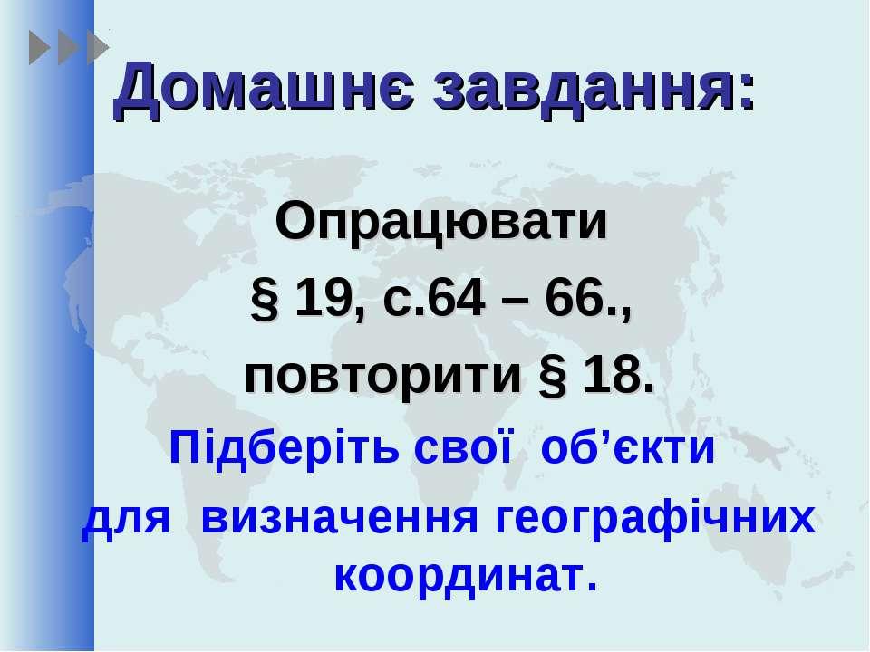 Домашнє завдання: Опрацювати § 19, с.64 – 66., повторити § 18. Підберіть свої...