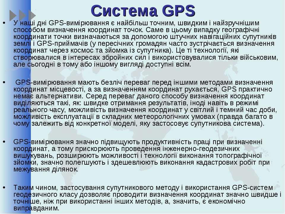 Система GPS У наші дні GPS-вимірювання є найбільш точним, швидким і найзручні...