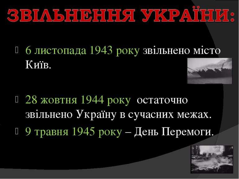 6 листопада 1943 року звільнено місто Київ. 28 жовтня 1944 року остаточно зві...