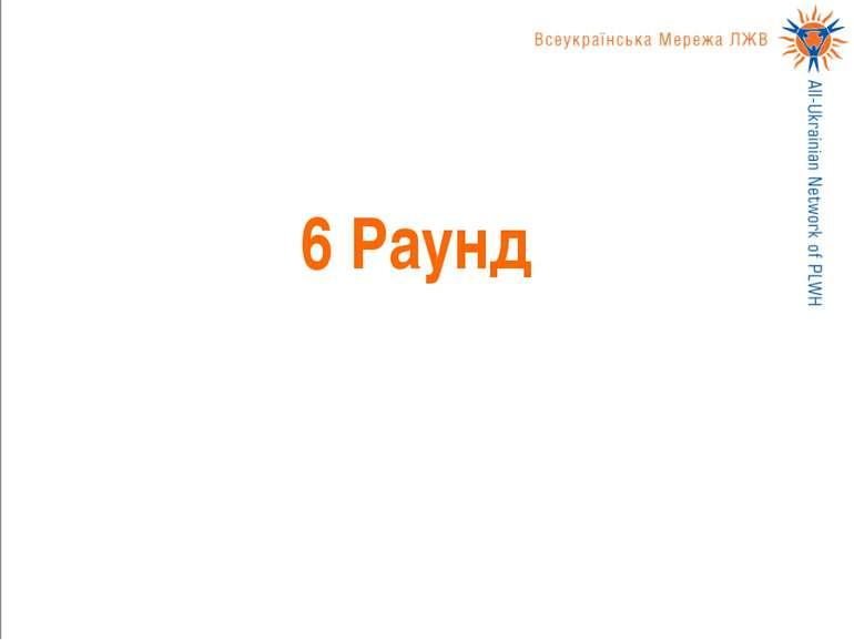 6 Раунд