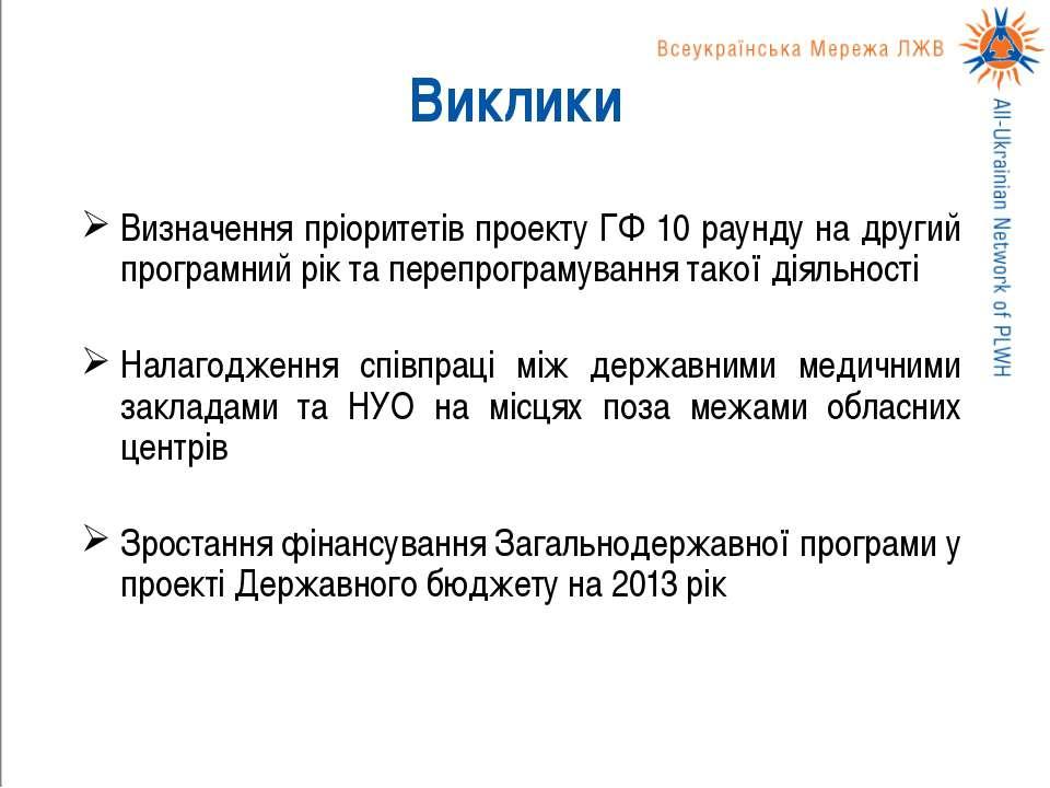 Виклики Визначення пріоритетів проекту ГФ 10 раунду на другий програмний рік ...