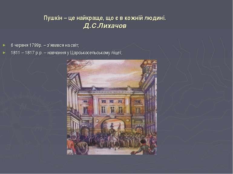 Пушкін – це найкраще, що є в кожній людині. Д.С.Лихачов 6 червня 1799р. – з'я...