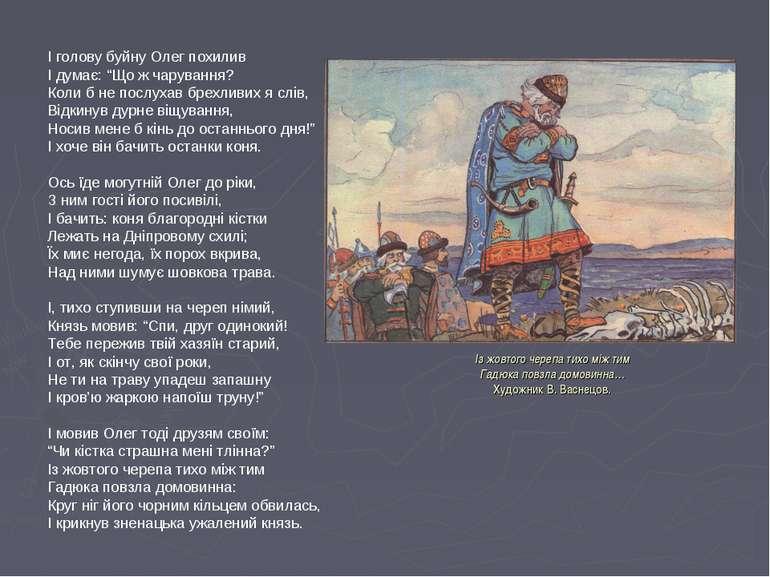Із жовтого черепа тихо між тим Гадюка повзла домовинна… Художник В. Васнецов....
